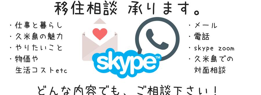 移住相談承ります!(メール、電話、skype etc…)お気軽にご相談下さい!
